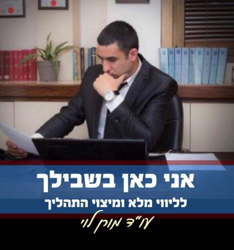 עורך הדין מורן לוי